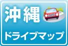 沖縄ドライブマップ