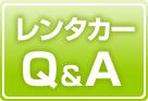 沖縄レンタカーQ&A