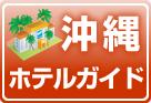 沖縄ホテルガイド