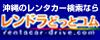沖縄レンタカー格安予約はレンドラどっとコムで!