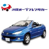 沖縄オープンレンタカー