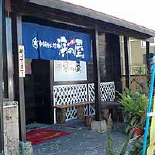 沖縄そば村 浜の屋