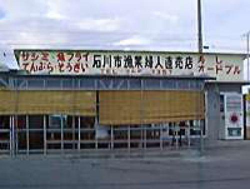石川漁業婦人直売店